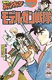 モデルガン戦隊 (3) (コミックボンボンKC)