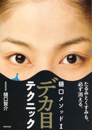 デカ目テクニック (樋口メソッド 1)