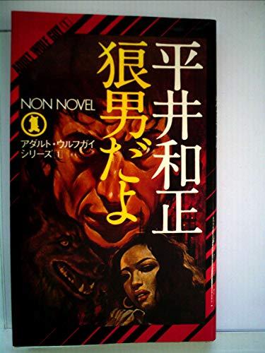 狼男だよ (ノン・ノベル―アダルト・ウルフガイ・シリーズ (19))の詳細を見る