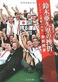 鈴木亜久里の挫折―F1チーム破綻の真実 (文春文庫)