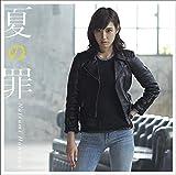 【Amazon.co.jp限定】 夏の罪 (通常盤) (アナザージャケット付)