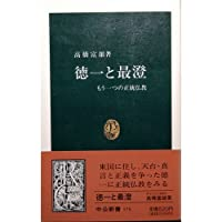 徳一と最澄―もう一つの正統仏教 (中公新書)