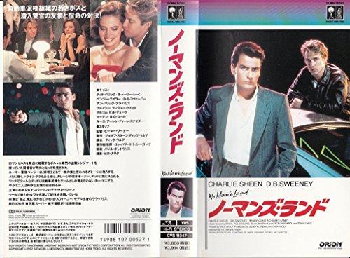 ノーマンズ・ランド [VHS]