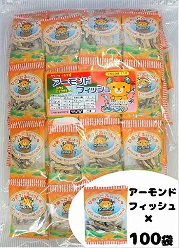 野球方法速い小袋 アーモンドフィッシュ 100袋 お徳用パック 学校給食用 国産小魚 みきゃんパッケージ