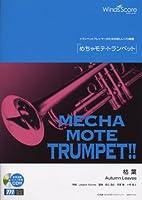 管楽器ソロ楽譜 めちゃモテトランペット 枯葉 模範演奏・カラオケCD付 (WMP-11-010)