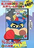 TVシリーズ クレヨンしんちゃん 嵐を呼ぶ イッキ見20!!! 頑張れ!!オラのヒーロー・アクション仮面編 (<DVD>)