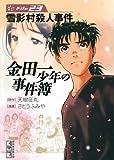 金田一少年の事件簿 File(23) (週刊少年マガジンコミックス)