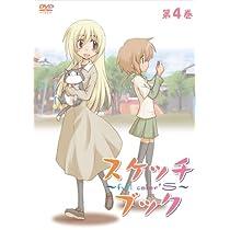 スケッチブック~full color's~ 第4巻 [DVD]