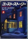 ゴースト・ストーリー (上) (ハヤカワ文庫 NV (737))