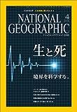 ナショナル ジオグラフィック日本版 2016年4月号 [雑誌]