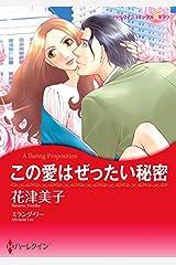 この愛はぜったい秘密 (カラー版) (ハーレクインコミックス) Kindle版