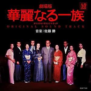 劇場版・華麗なる一族 オリジナル・サウンドトラック