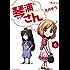 琴浦さん(6巻) (マイクロマガジン・コミックス)