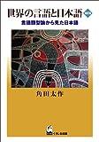 世界の言語と日本語 改訂版―言語類型論から見た日本語