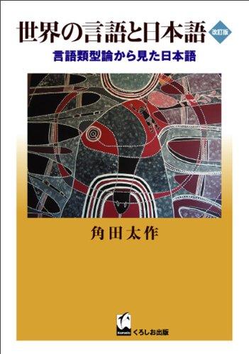 世界の言語と日本語 改訂版―言語類型論から見た日本語の詳細を見る