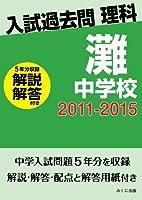 入試過去問理科(解説解答付き) 2011-2015 灘中学校