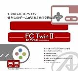 FC・SFC互換機 『FC Twin II』