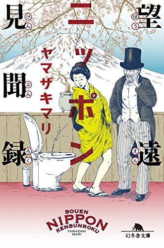 望遠ニッポン見聞録 (幻冬舎文庫)