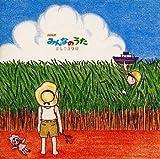 さとうきび畑~NHKみんなのうた 画像