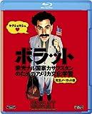 ボラット 栄光ナル国家カザフスタンのためのアメリカ文化学習 (完全ノーカット版) [Blu-ray]