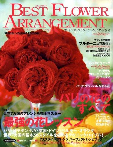 BEST FLOWER ARRANGEMENT (ベストフラワーアレンジメント) 2009年 04月号 [雑誌]