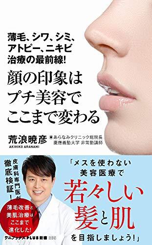 顔の印象はプチ美容でここまで変わる - 薄毛、シワ、シミ、アトピー、ニキビ治療の最前線!  - (ワニブックスPLUS新書)