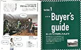 ロードバイクの基本最短マスター! (エイムック 2906) 画像