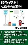 掃除の基本!女たちの掃除術: ゴミ屋敷に性別なし