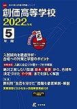創価高等学校 2022年度 英語音声ダウンロード付き【過去問5年分】 (高校別 入試問題シリーズA66)