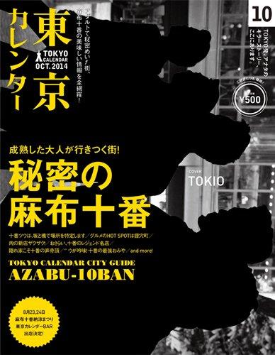 東京カレンダー 2014年 10月号 [雑誌]の詳細を見る