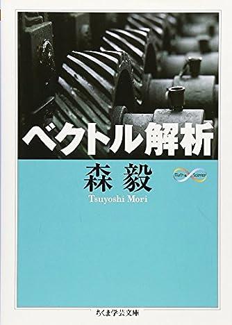 ベクトル解析 (ちくま学芸文庫)