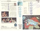 心中宵庚申 [VHS]
