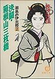 潮来の伊太郎〈2〉決闘・箱根山三枚橋 (徳間文庫)