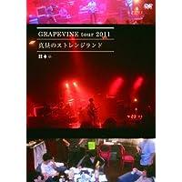 """GRAPEVINE tour 2011""""真昼のストレンジランド"""""""