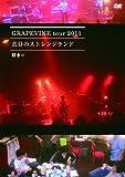 """GRAPEVINE tour 2011""""真昼のストレンジランド"""