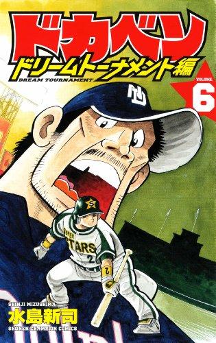 ドカベン ドリームトーナメント編 6 (少年チャンピオン・コミックス)の詳細を見る