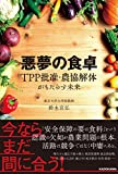 悪夢の食卓 TPP批准・農協解体がもたらす未来 画像