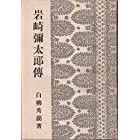 岩崎弥太郎伝 (1932年) (偉人伝全集〈第12巻〉)