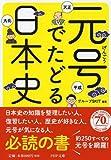 元号(げんごう)でたどる日本史 (PHP文庫)