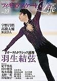 フィギュアスケートLife vol.19 (扶桑社ムック )