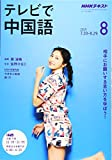 NHKテレビテレビで中国語 2019年 08 月号 [雑誌] 画像