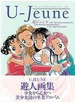 遊ジェンヌ―遊人画集 (D selection)
