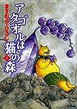 アタゴオルは猫の森 8 (MFコミックス フラッパーシリーズ)