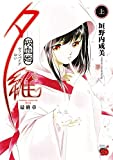 吸血姫夕維最終章 上 (チャンピオンREDコミックス)