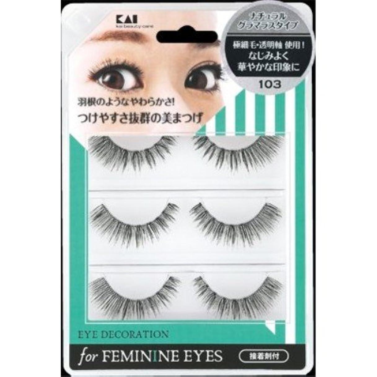 セットする接ぎ木フラップ貝印 アイデコレーション for feminine eyes 103 HC1557
