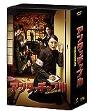 アンタッチャブル DVD-BOX