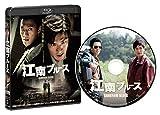 江南ブルース 通常版【Blu-ray】[TCBD-0530][Blu-ray/ブルーレイ] 製品画像