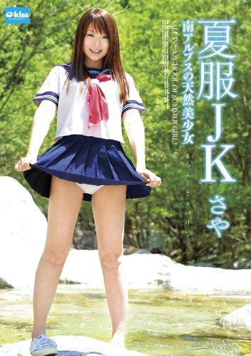 夏服JK さや 南アルプスの天然美少女 [DVD]...