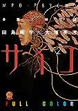 多重人格探偵サイコ フルカラー版(2) (角川コミックス・エース)