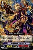 ヴァンガード ムービーブースター 煉獄竜騎士 タラーエフ R MBT01-019